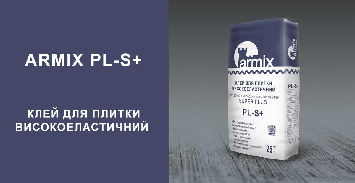 Клей-для-плитки-Armix-PL-S+-високоеластичний